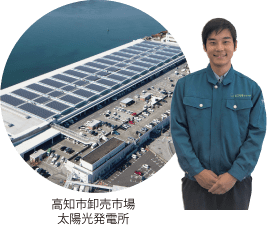 高知市卸売市場太陽光発電所