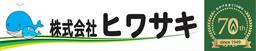 株式会社ヒワサキ